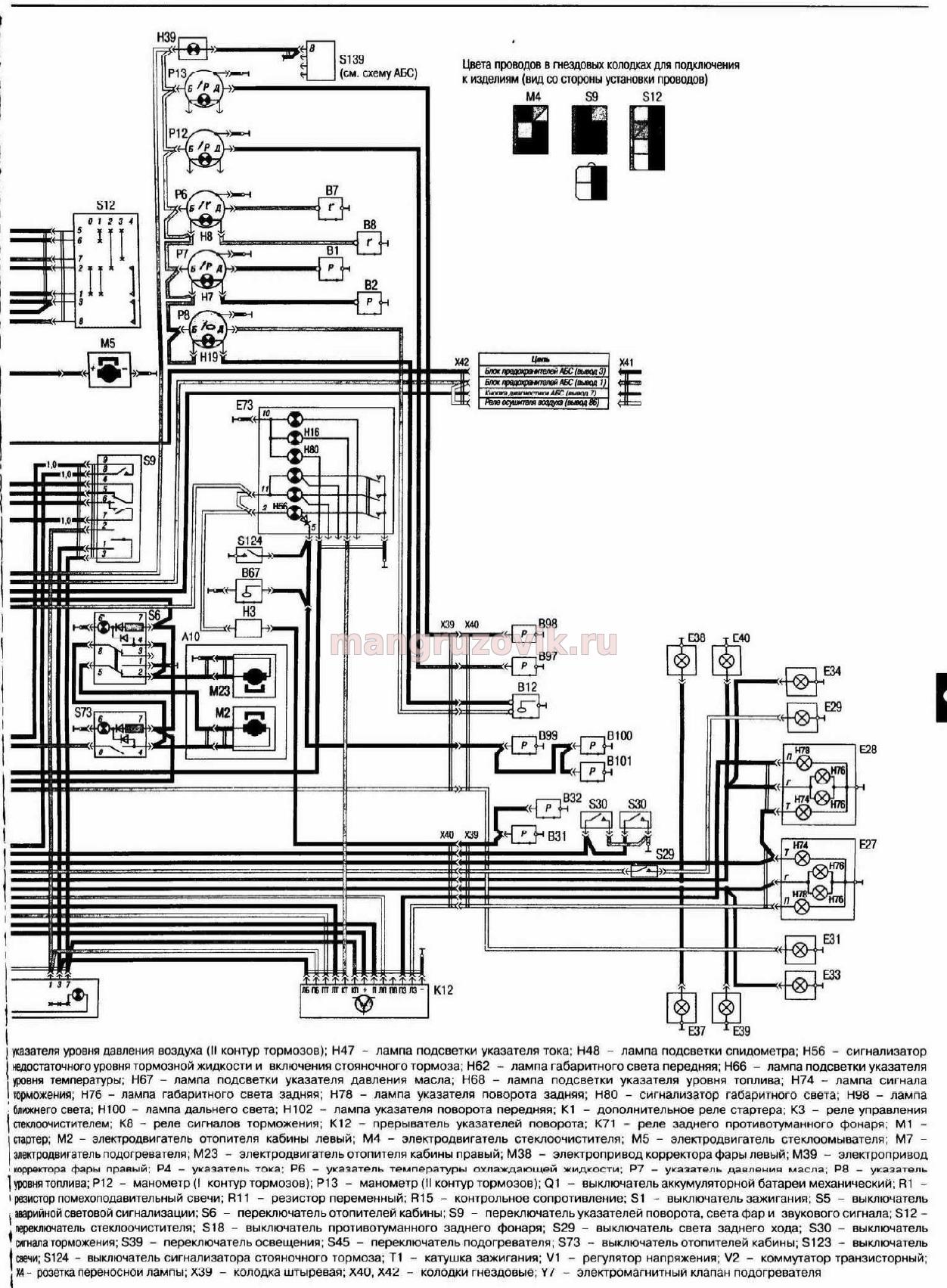Схема газ 3307 бесплатно фото 978